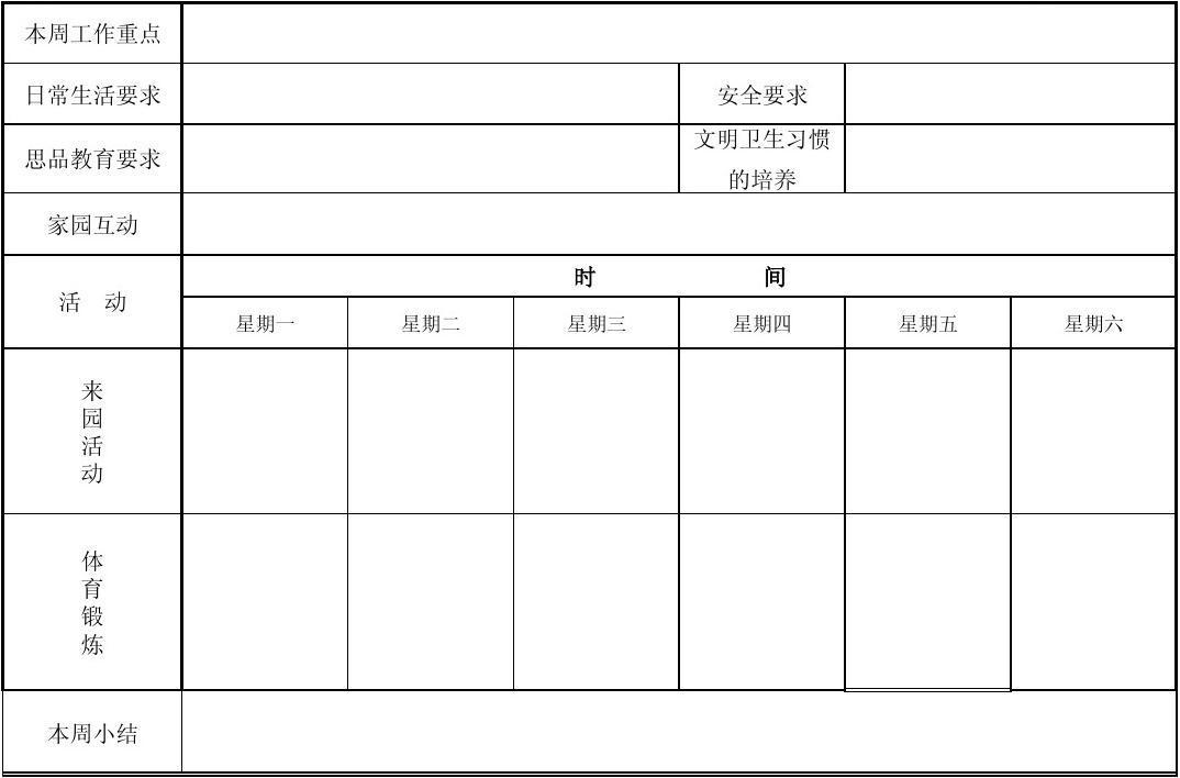 个人工作周计划表_一周计划 Excel 工作表_word文档在线阅读与下载_无忧文档