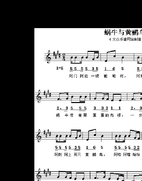 歌曲电子琴简谱图片