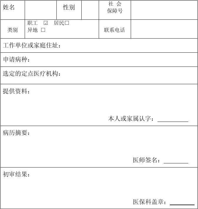 基本医疗保险门诊慢性病认定申请表