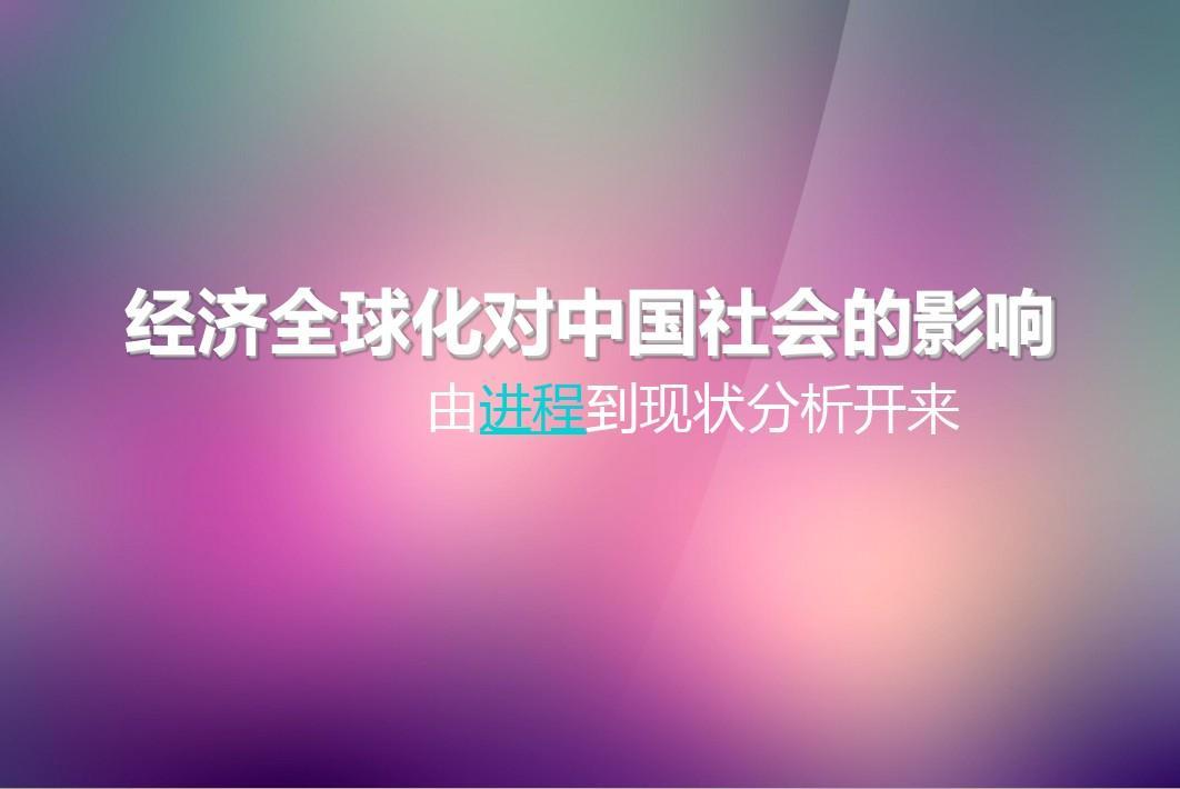 全球化对中国社会的影响PPT