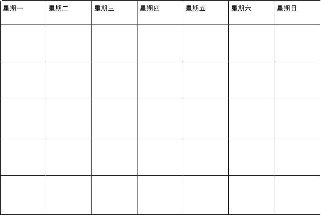 时间规划表