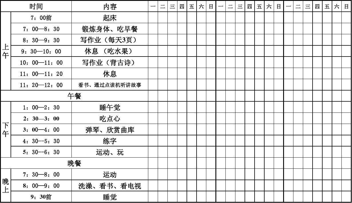学前班暑假作息时间表