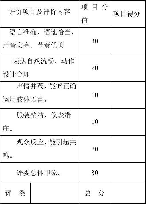 普通话朗诵比赛评分表图片