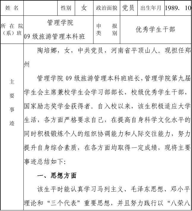 河南省普通高校�y�k_大学三好学生优秀学生干部审批表