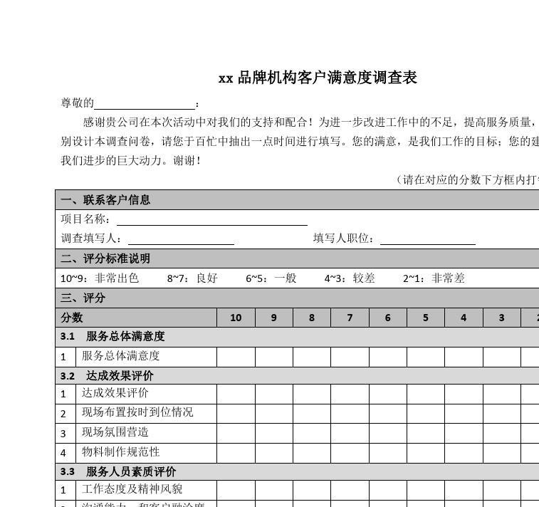 活动会议服务客户满意度调查表