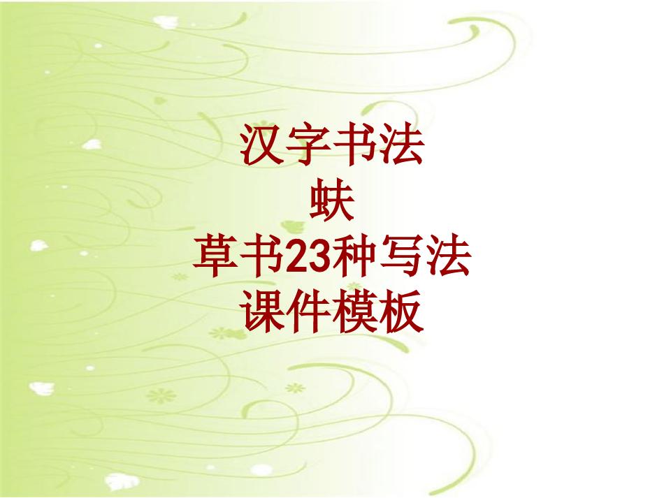 汉字书法课件模板:蚨_草书23种写法