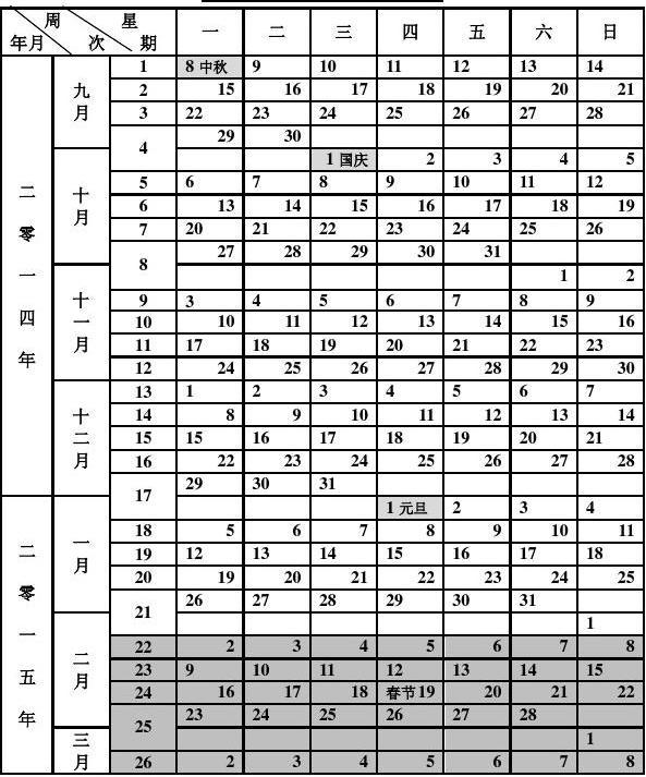 2014-2015校历