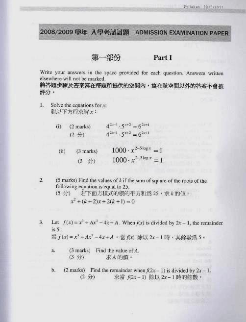 2013北京卷文科数学_2008-2009澳大入学试数学B_word文档免费下载_文档大全
