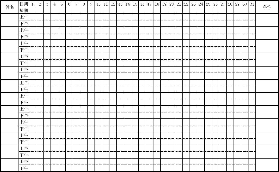 考勤表模板_考勤表下载_公司考勤表