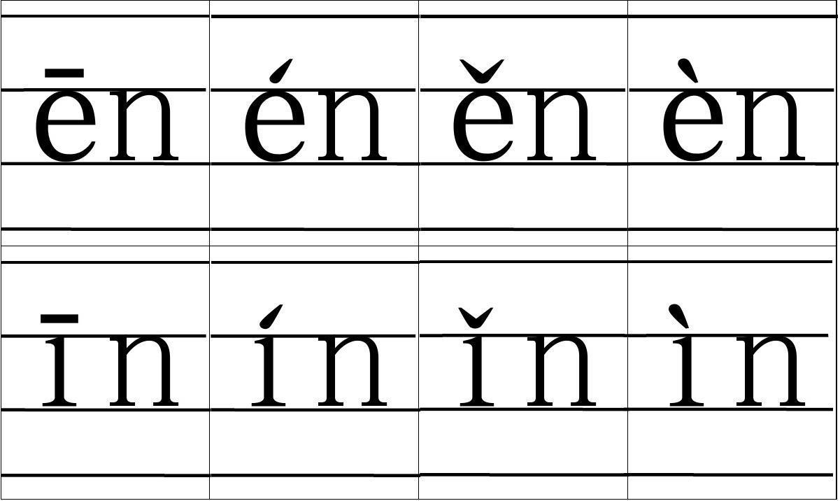 格讹n!�\y�n�e�:d﹣�_word拼音卡片完整版错格修正版(带声调带四线格) 一年级拼音卡片