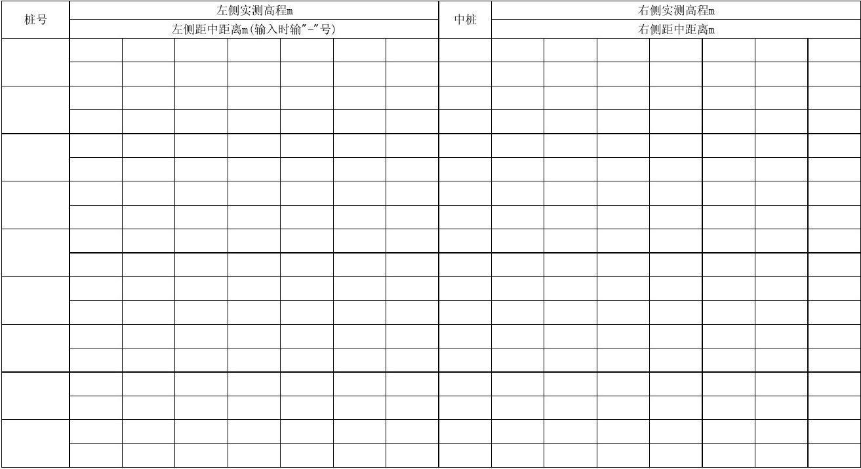 路基横断面复测记录表