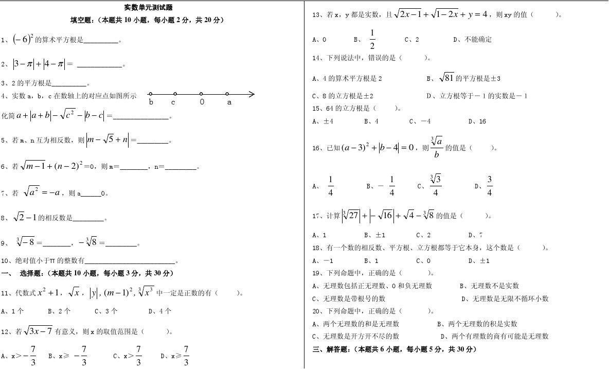 免费数学精选教育答案分类年级八脚步数学_文档作文所有(含初中)初中实数习题图片