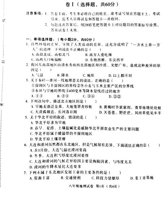 河北省武安市2018-2019学年八年级地理下册期末试题