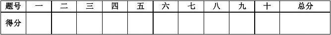 标准韩国语第一册期中考试试卷 A4