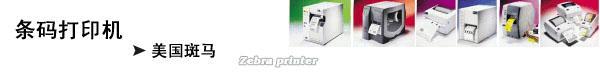 斑马Z4M打印机使用手册