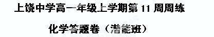 江西省高一第11周周练化学试题(潜能班)