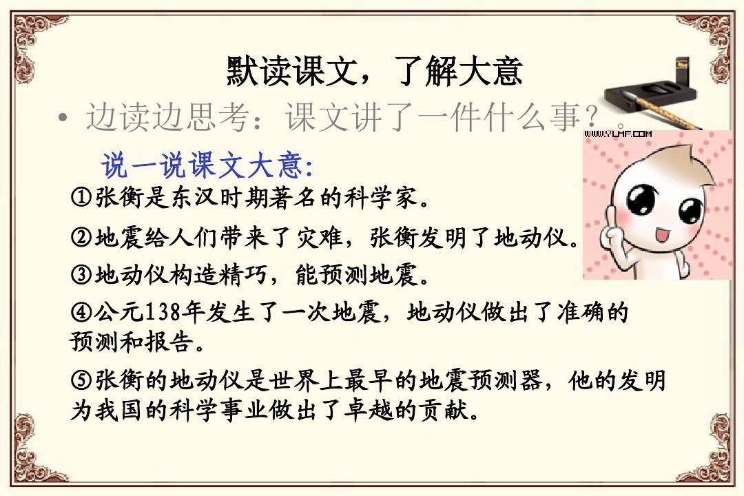 小学S版课件年级三下册人教《张衡》ppt语文课件精通年级语文版六英语图片