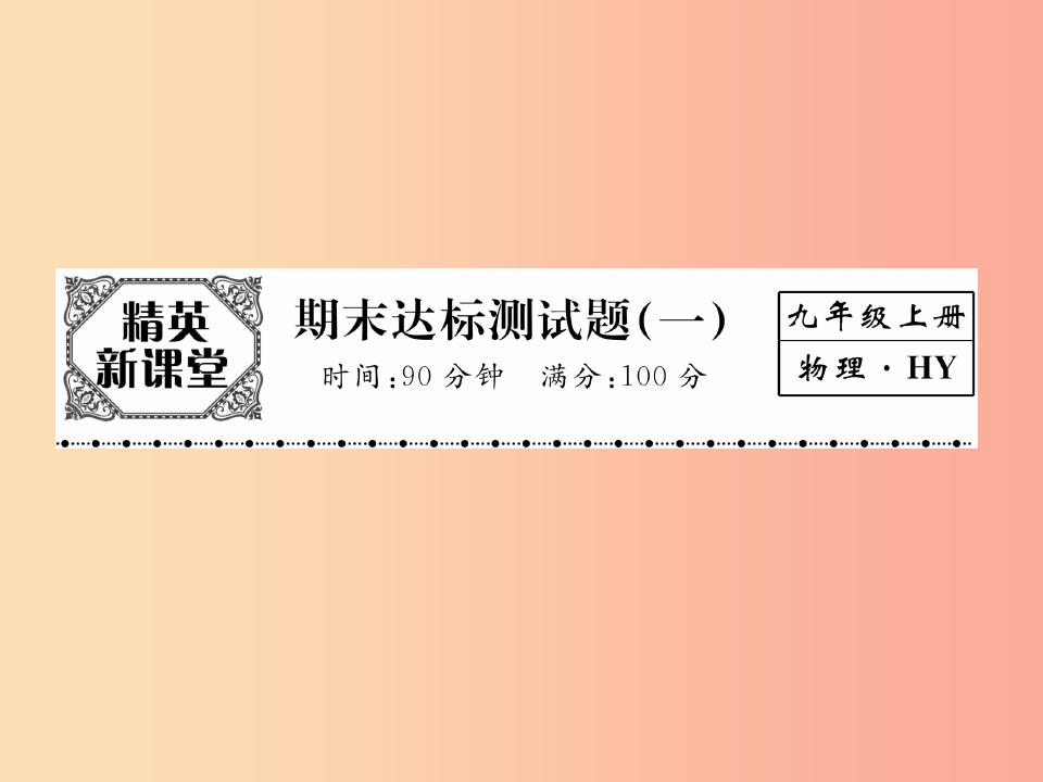 2019年九年级物理上册期末达标测试课件1新版粤教沪版PPT