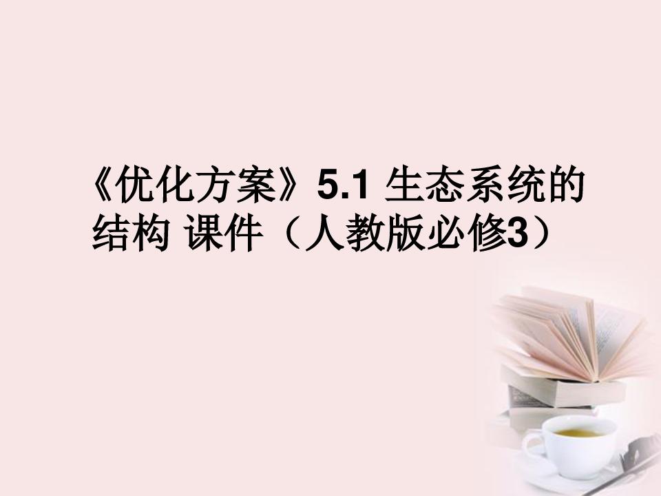 【优化方案】高中生物 5.1生态系统的结构课件 新人教版必修3