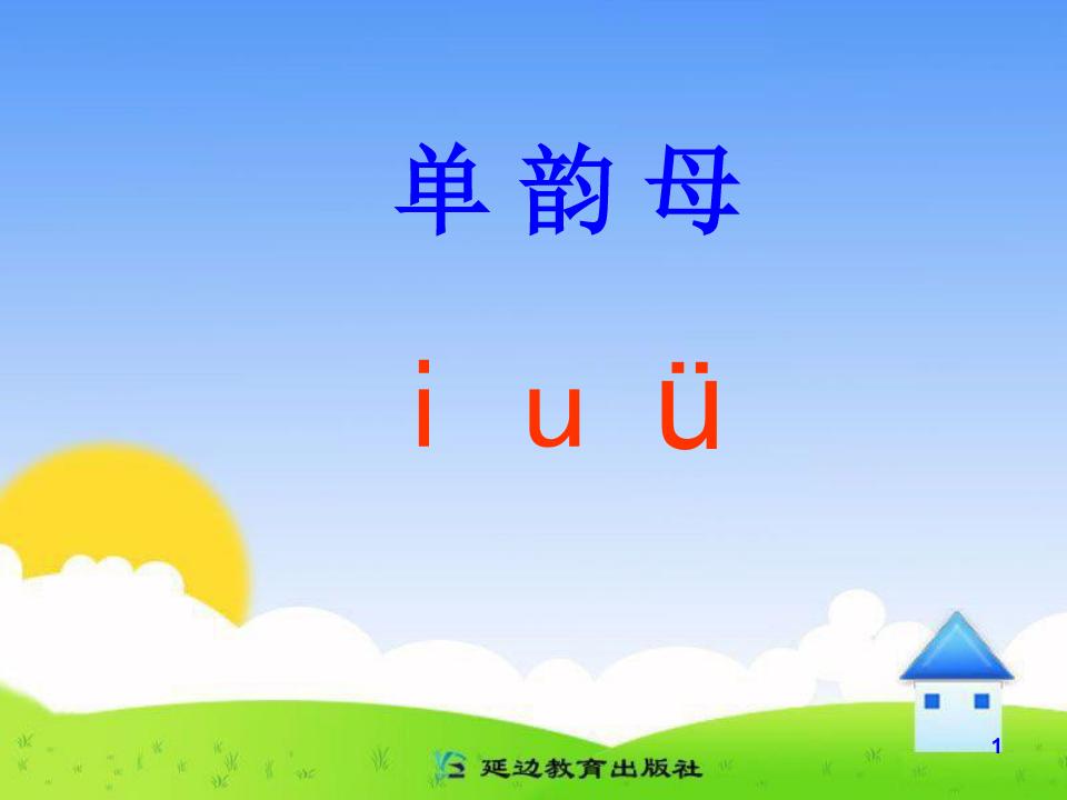 (2019最新)部编版一年级语文上册拼音i_u_üppt公开课课件完美