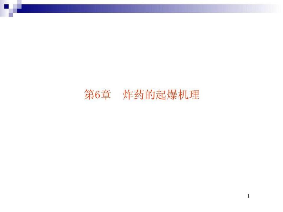 【学习课件】第6章弹药的起爆机理_军事_高等教育_教育专区