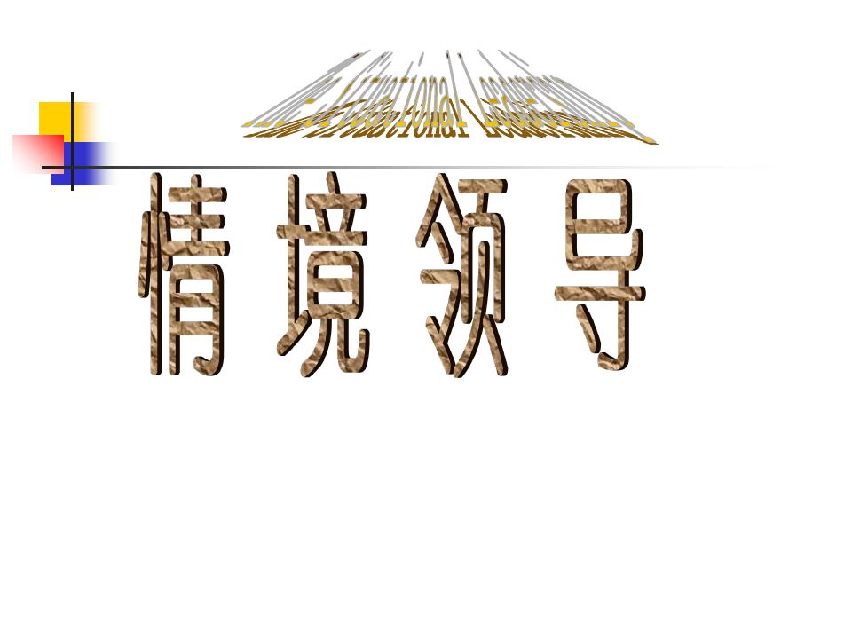 情境领导培训ppt课件(51张)