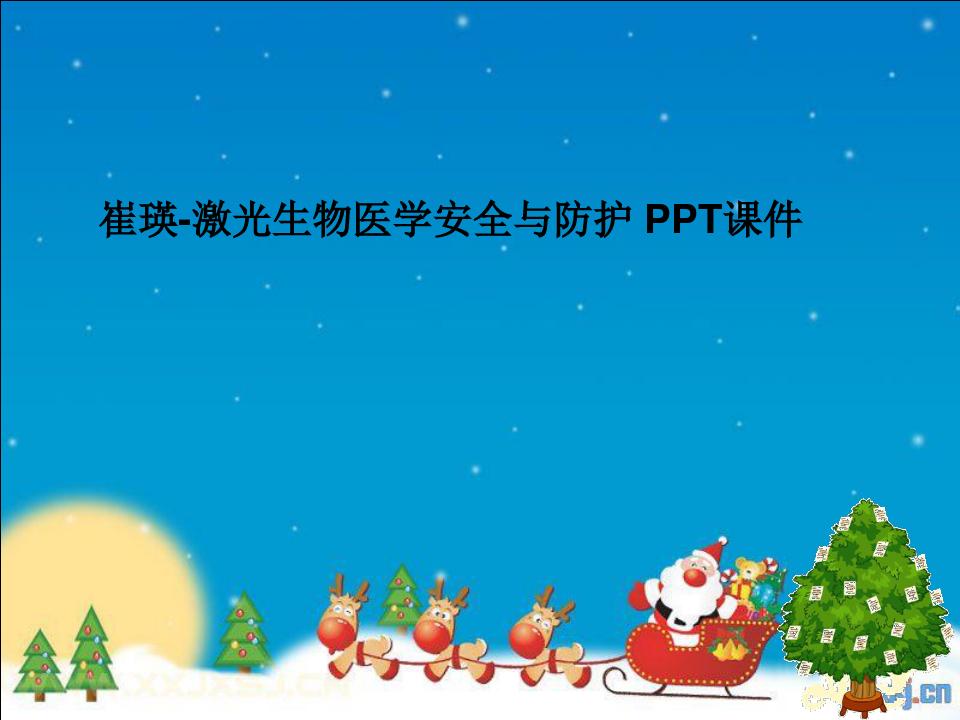 崔瑛-激光生物醫學安全與防護 PPT課件