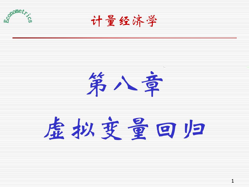 计量经济学庞浩-第三版-精品PPT课件