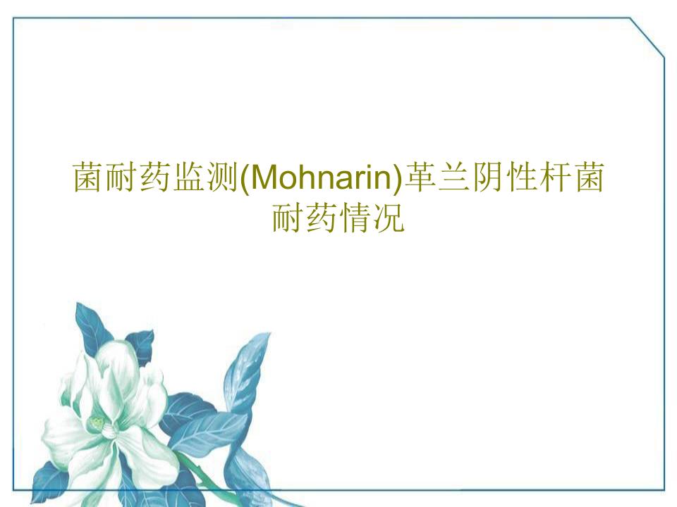 菌耐药监测(Mohnarin)革兰阴性杆菌耐药情况共39页
