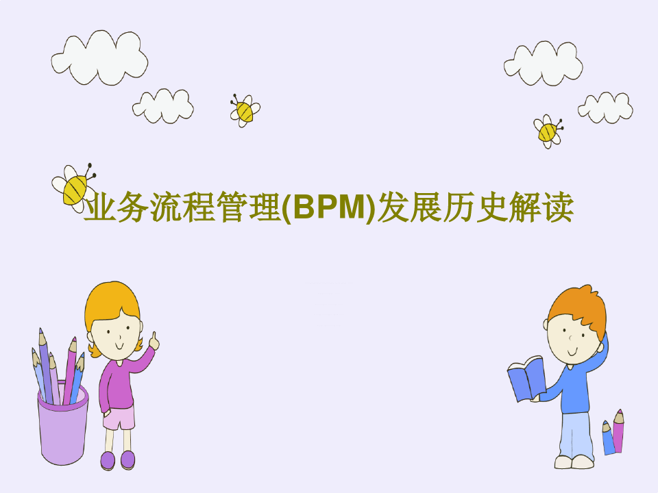 业务流程管理(BPM)发展历史解读共48页