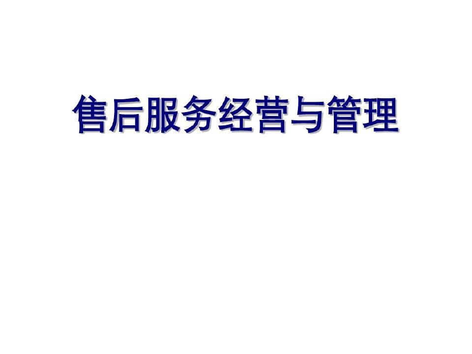 汽车4S店售后服务经营与管理培训手册范本122页PPT