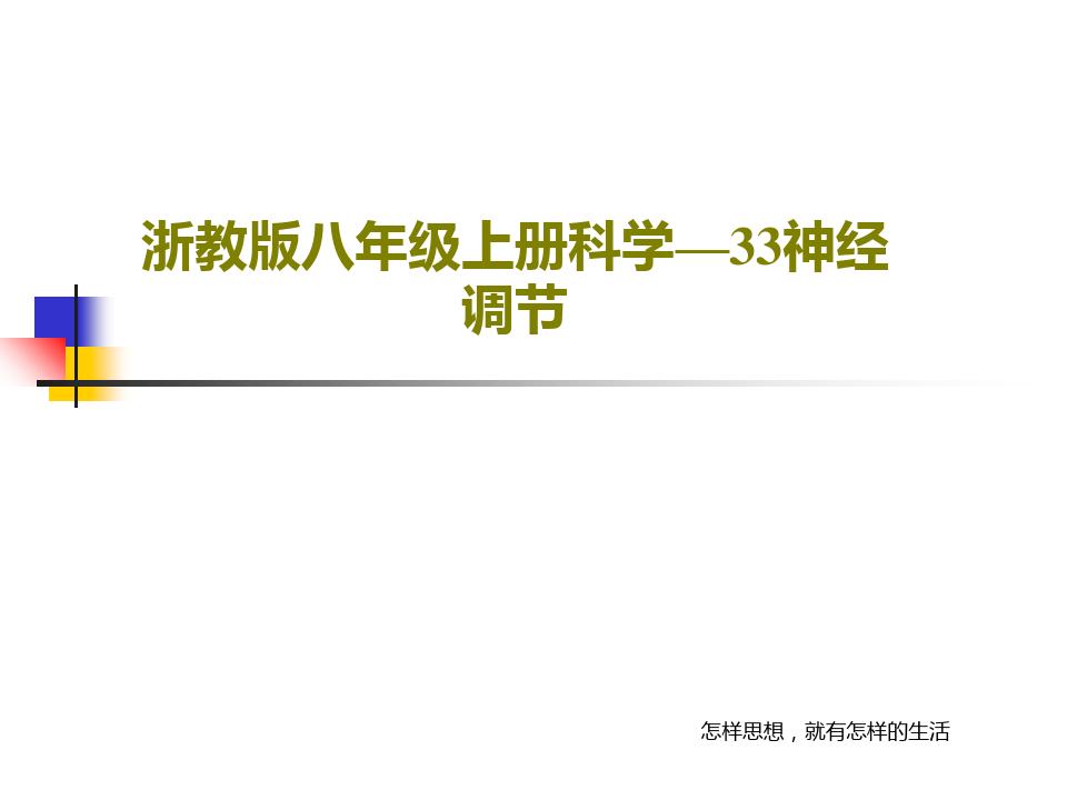 浙教版八年级上册科学—33神经调节共29页文档