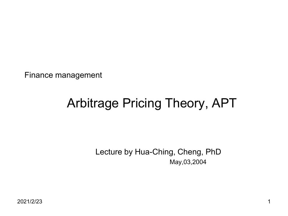 套利定价理论假设Arbitrage.pptx