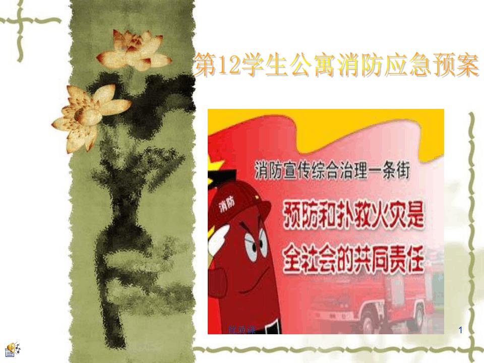 火灾应急疏散预案ppt(各行参照)
