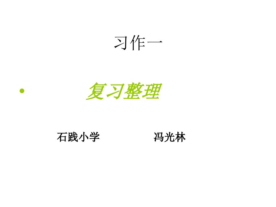 北师版小学语文6.万年牢