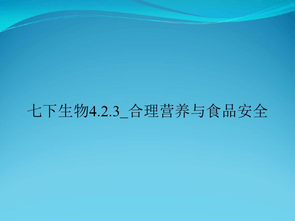 七下生物4.2.3_合理营养与食品安全
