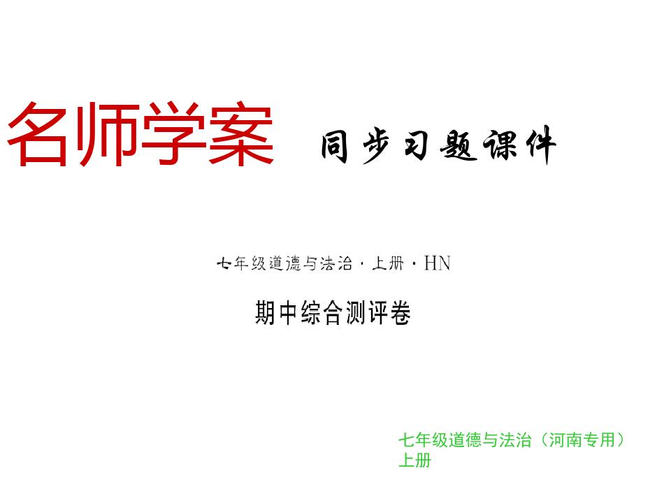 【最新】七年级道德与法治上册(河南专版)习题课件:期中测评卷(共15张PPT)