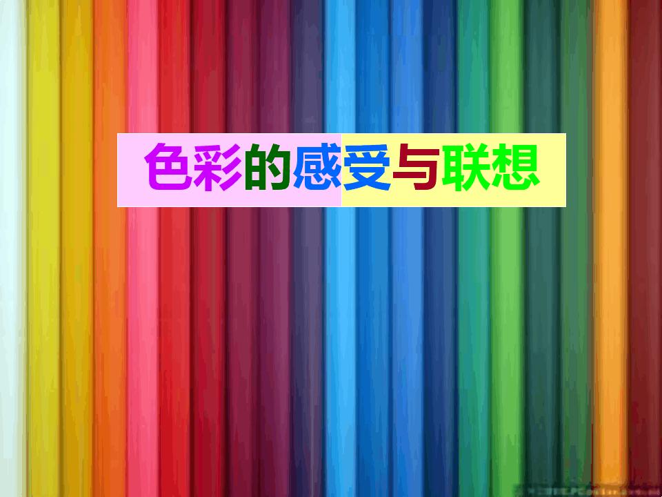 色彩的联想与感受