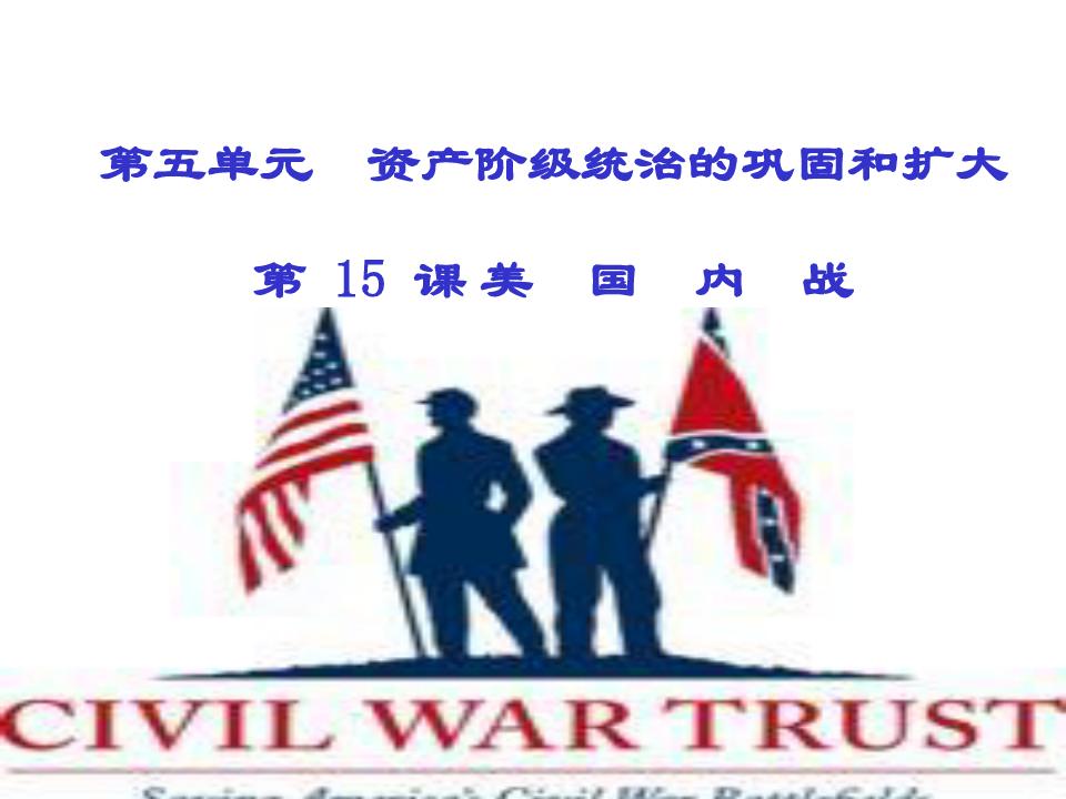 第 15 课 美  国  内  战