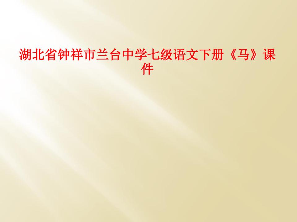 湖北省钟祥市兰台中学七级语文下册《马》课件