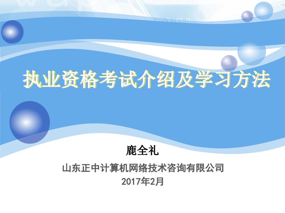 执业资格考试介绍及学习方法(鹿全礼)