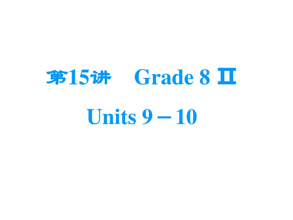 中考英语人教版教材梳理第15讲+八年级下+units+9-10(1)
