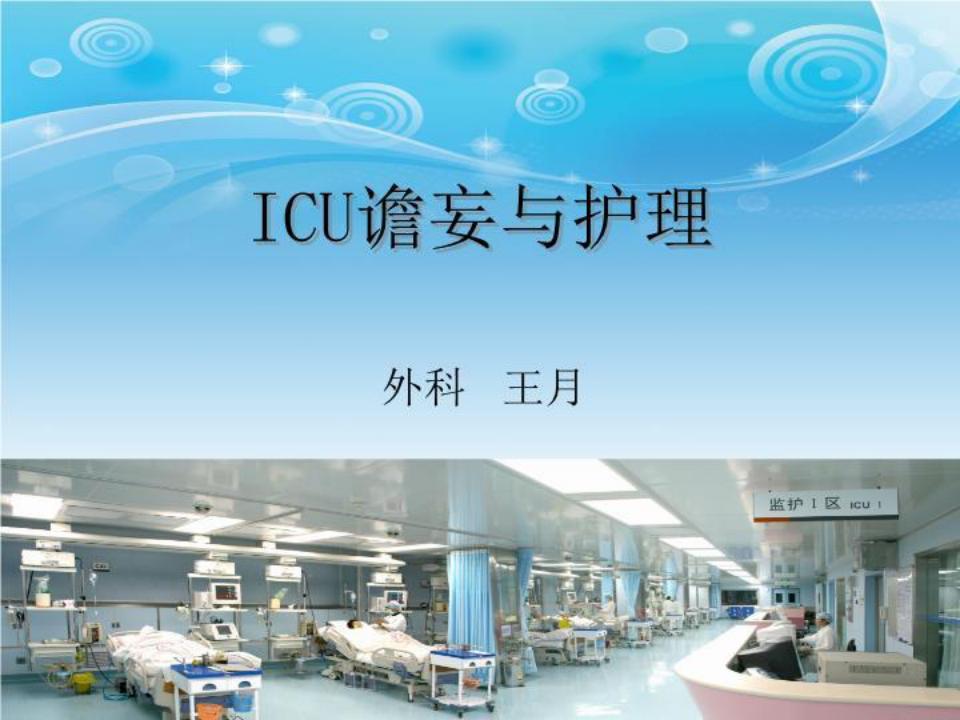 icu谵妄与护理 ppt课件