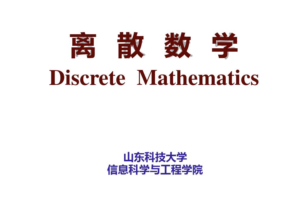 离散数学第2章第3节.ppt