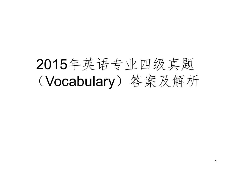 2015年英语专业四级真题vocabulary答案及解析优秀课件