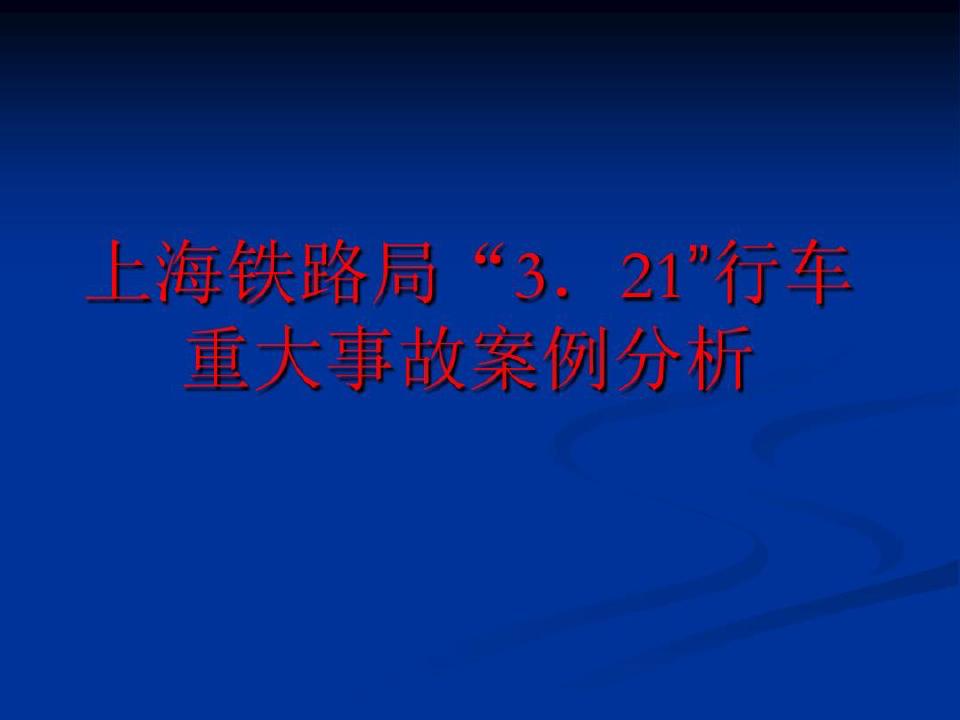 """上海铁路局""""3.21""""行车重大事故案例分析共15页文档"""