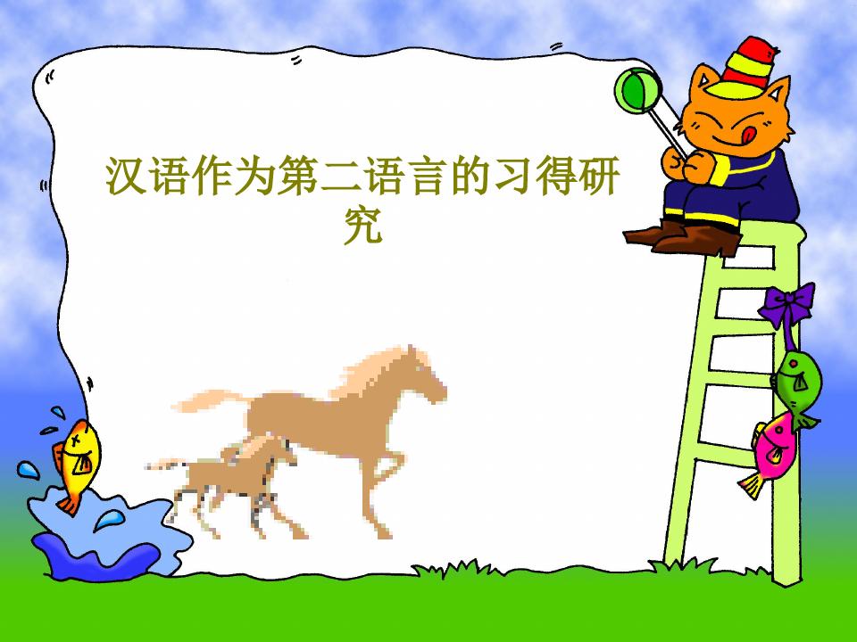 汉语作为第二语言的习得研究79页PPT