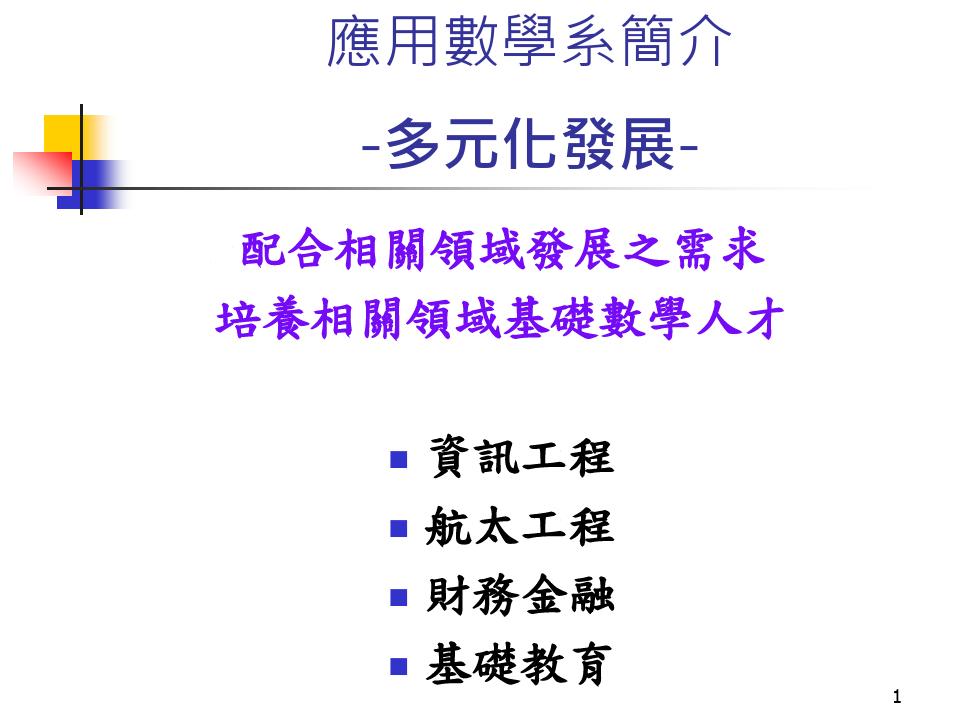 应用数学系简介PPT