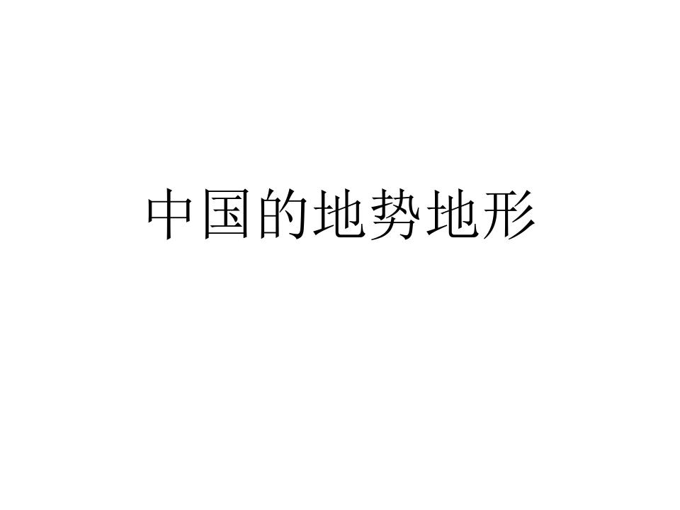 复习中国地势地形课件.ppt