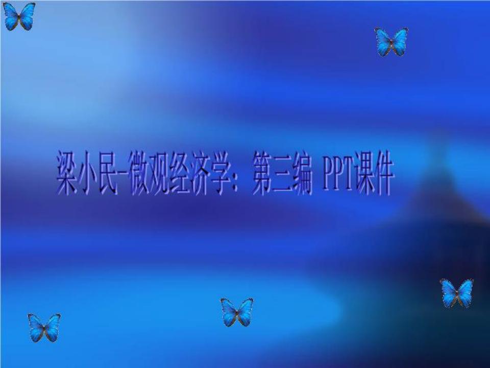 梁小民-微观经济学:第三编 PPT课件
